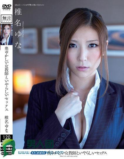 椎名由奈番号_MUGON-088种子ed2k_作品封面
