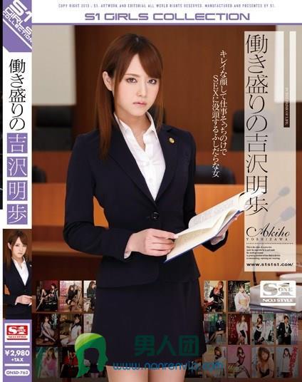 吉泽明步番号_ONSD-762种子ed2k_作品封面