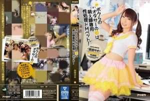 【ipz系列】 番号作品 番号封面ipz-969西宫梦(西宮ゆめ),可爱的小公主群