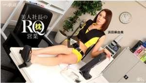 【一本道系列】漂亮番号092817_586-1pon浜田麻由美,美人社長のRQ枕営業