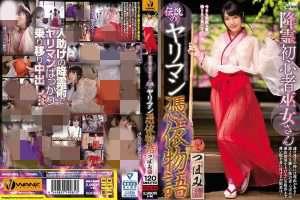 【wanz系列】90后番号 AV番号wanz-653つぼみ,还保留着初心的可爱小巫女
