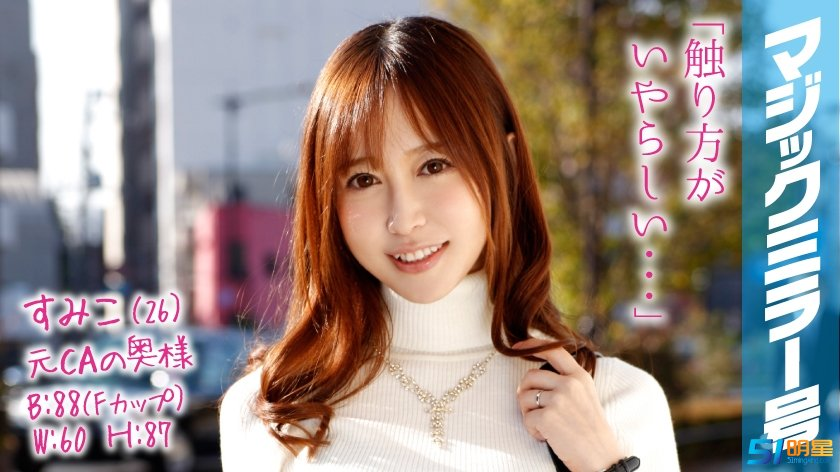 白川耀子,(26) 元CAの専業主婦番号大全320MMGH