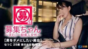 东野爱铃,25岁 美女番号大全261ARA